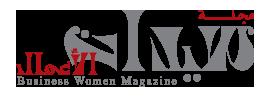 مجلة سيدات الأعمال